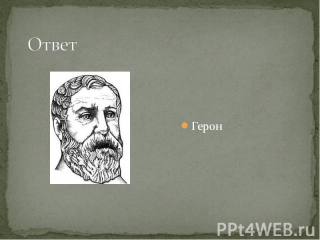 Герон Герон