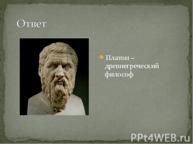 Платон – древнегреческий философ Платон – древнегреческий философ