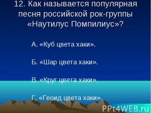 12. Как называется популярная песня российской рок-группы «Наутилус Помпилиус»?