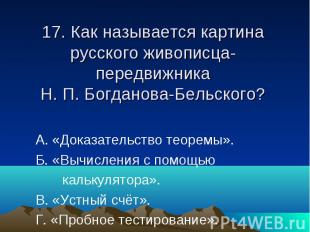 17. Как называется картина русского живописца-передвижника Н. П. Богданова-Бельс
