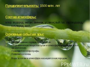 Продолжительность: 1500 млн. лет Продолжительность: 1500 млн. лет Состав атмосфе