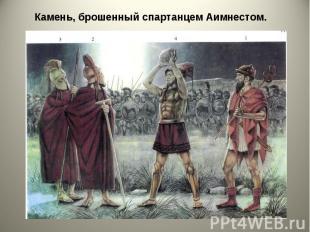 Камень, брошенный спартанцем Аимнестом. Камень, брошенный спартанцем Аимнестом.