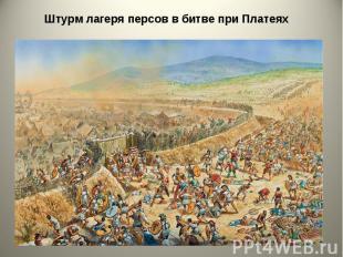 Штурм лагеря персов вбитвеприПлатеях Штурм лагеря персов в&nbs