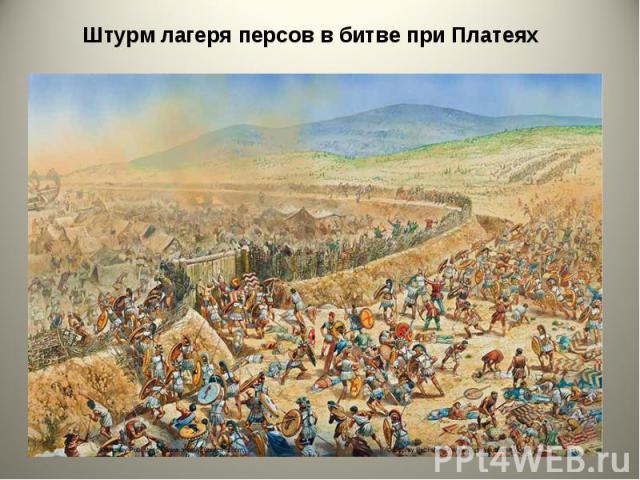 Штурм лагеря персов вбитвеприПлатеях Штурм лагеря персов вбитвеприПлатеях