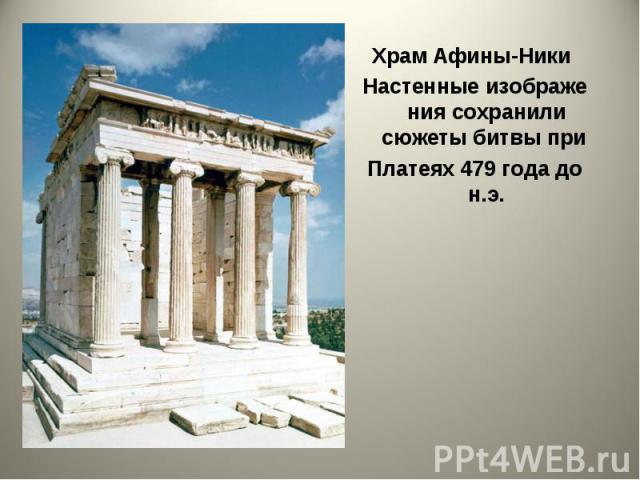Храм Афины-Ники Храм Афины-Ники Настенныеизображениясохранили сюжетыбитвыпри Платеях479 года до н.э.
