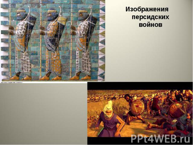 Изображения персидских войнов Изображения персидских войнов
