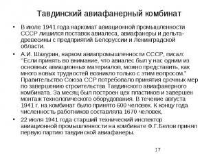Тавдинский авиафанерный комбинат В июле 1941 года наркомат авиационной промышлен