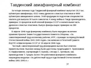 Тавдинский авиафанерный комбинат За четыре военных года Тавдинский фанерный комб