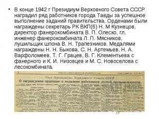 В конце 1942 г Президиум Верховного Совета СССР наградил ряд работников города Т