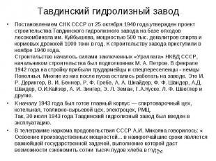 Тавдинский гидролизный завод Постановлением СНК СССР от 25 октября 1940 года утв