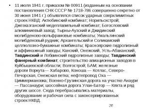 11 июля 1941 г. приказом № 00911 (изданным на основании постановленияСНК&n
