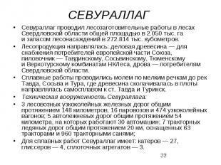 СЕВУРАЛЛАГ Севураллаг проводил лесозаготовительные работы в лесах Свердловской о