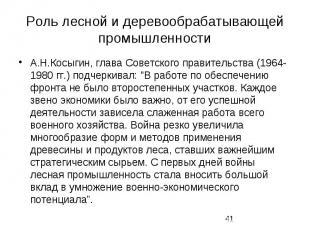 Роль лесной и деревообрабатывающей промышленности А.Н.Косыгин, глава Советского