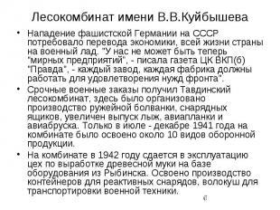 Лесокомбинат имени В.В.Куйбышева Нападение фашистской Германии на СССР потребова
