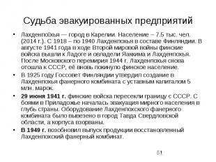 Судьба эвакуированных предприятий Лахденпо хья — город в Карелии. Население – 7.