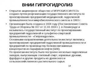 ВНИИ ГИПРОГИДРОЛИЗ Открытое акционерное общество «ГИПРОБИОСИНТЕЗ» создано