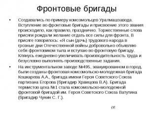 Фронтовые бригады Создавались по примеру комсомольцев Уралмашзавода. Вступление