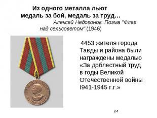 4453 жителя города Тавды и района были награждены медалью «За доблестный труд в