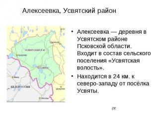 Алексеевка — деревня в Усвятском районе Псковской области. Входит в состав сельс