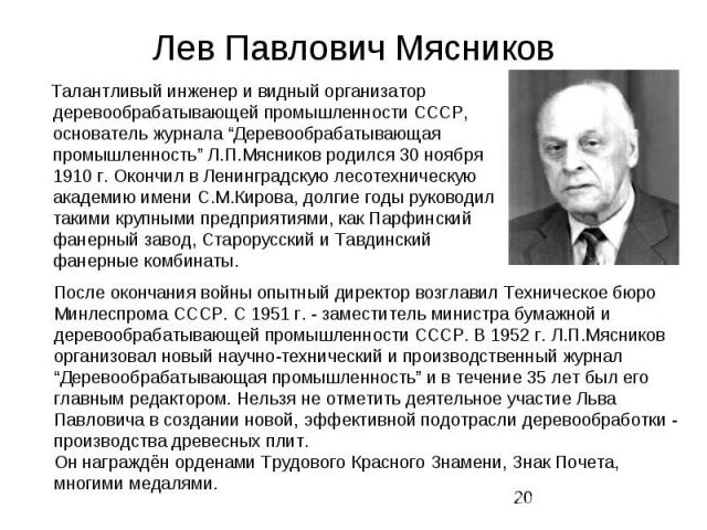 Лев Павлович Мясников
