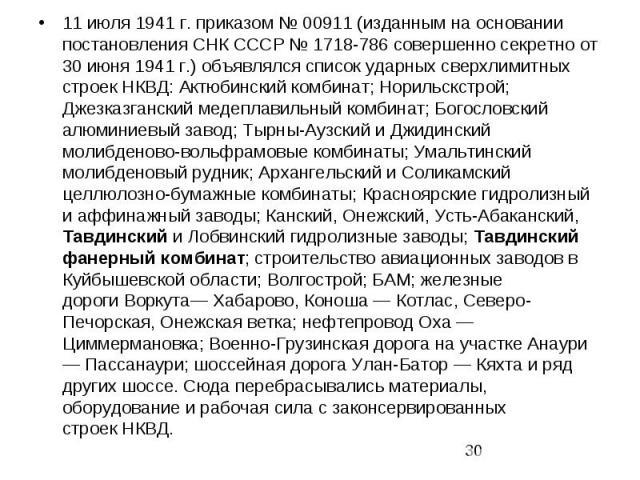 11 июля 1941 г. приказом № 00911 (изданным на основании постановленияСНКСССР № 1718-786 совершенно секретно от 30 июня 1941 г.) объявлялся список ударных сверхлимитных строекНКВД:Актюбинский комбинат; Норильскстрой; Джезказга…