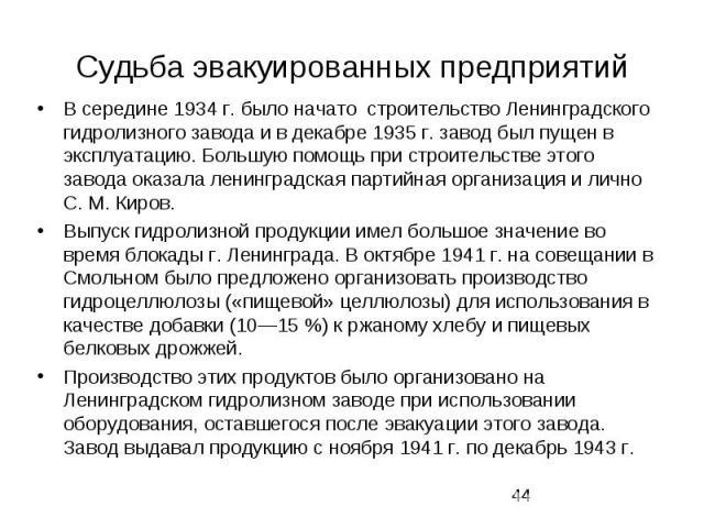 Судьба эвакуированных предприятий В середине 1934 г. было начато строительство Ленинградского гидролизного завода и в декабре 1935 г. завод был пущен в эксплуатацию. Большую помощь при строительстве этого завода оказала ленинградская партийная орган…