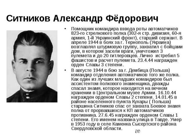 Помощник командира взвода роты автоматчиков 823-го стрелкового полка (302-я стр. дивизия, 60-я армия, 1-й Украинский фронт), старший сержант. В апреле 1944 в боях за г. Тернополь (Украина) возглавлял штурмовую группу, захватил с бойцами дом, в котор…