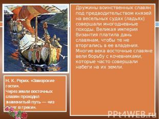 Дружины воинственных славян под предводительством князей на весельных судах (лад