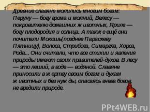 Древние славяне молились многим богам: Перуну — богу грома и молний, Велесу — по