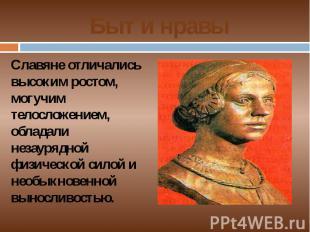 Быт и нравы Славяне отличались высоким ростом, могучим телосложением, обладали н
