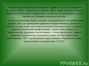 Першою організацією роботодавців в Україні стала Спілка підприємців Криму (