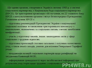 Ще одним органом, створеним в Україні в лютому 1993 р. у системі соціального пар