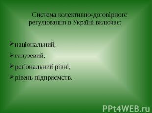 Система колективно-договірного регулювання в Україні включає: національний, галу