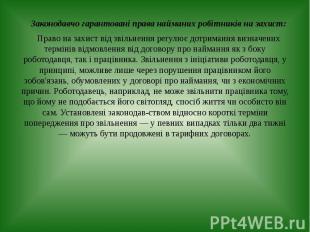 Законодавчо гарантовані права найманих робітників на захист: Право на захист від