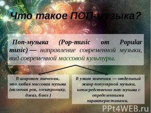 Что такое ПОП-музыка? Поп-музыка (Pop-music от Popular music)— направление