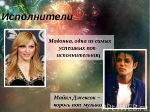 Мадонна, одна из самых успешных поп-исполнительниц Мадонна, одна из самых успешн