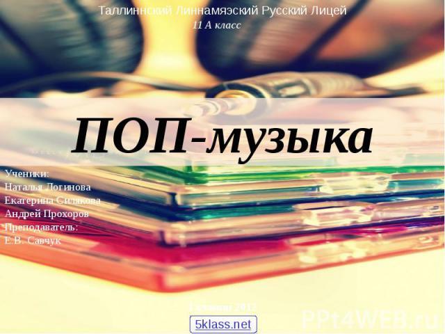 ПОП-музыка