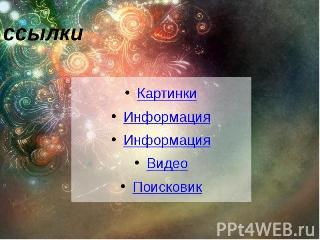 Картинки Картинки Информация Информация Видео Поисковик