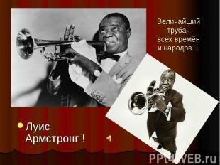 Величайший трубач всех времён и народов… Луис Армстронг !