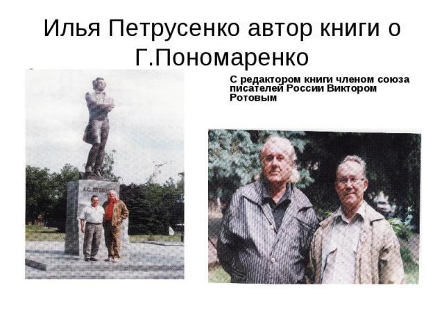 С заслуженным артистом России Александром Плахтеевым. С заслуженным артистом России Александром Плахтеевым.