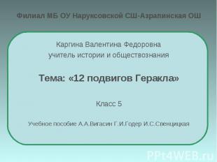 Филиал МБ ОУ Наруксовской СШ-Азрапинская ОШ Каргина Валентина Федоровна учитель