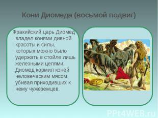 Кони Диомеда (восьмой подвиг) Фракийский царь Диомед владел конями дивной красот