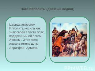 Пояс Ипполиты (девятый подвиг) Царица амазонок Ипполита носила как знак своей вл