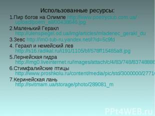 Использованные ресурсы: 1.Пир богов на Олимпе http://www.poetryclub.com.ua/uploa
