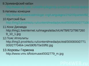 8.Эриманфский кабан http://www.my-ussr.ru/diafilmy/legendy-predanija-skazanija/p