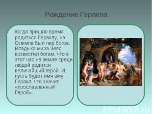 Рождение Геракла Когда пришло время родиться Гераклу, на Олимпе был пир богов. В