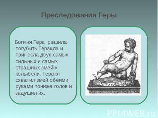Преследования Геры Богиня Гера решила погубить Геракла и принесла двух самых сил