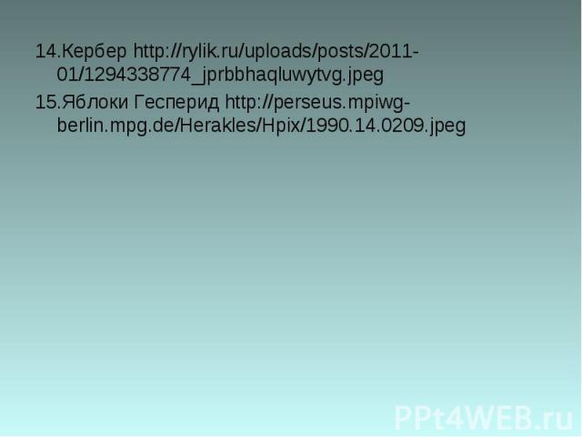 14.Кербер http://rylik.ru/uploads/posts/2011-01/1294338774_jprbbhaqluwytvg.jpeg 15.Яблоки Гесперид http://perseus.mpiwg-berlin.mpg.de/Herakles/Hpix/1990.14.0209.jpeg