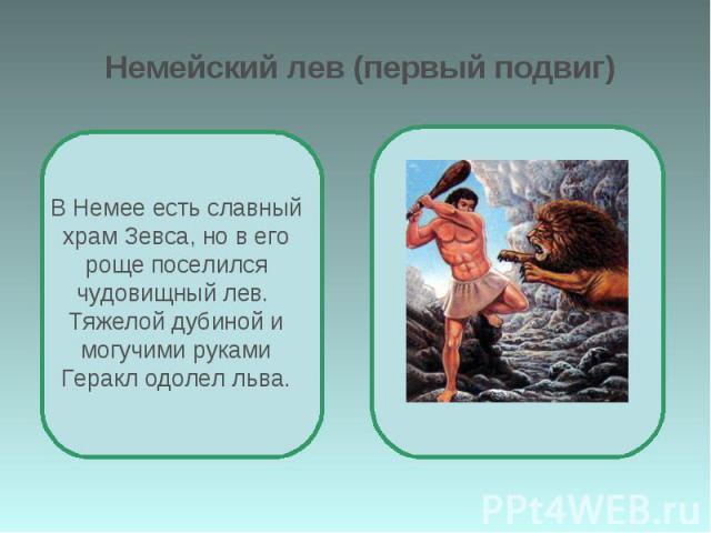 Немейский лев (первый подвиг)