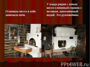 Основное место в избе занимала печь Основное место в избе занимала печь